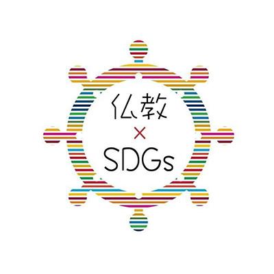 SDGsおてらネットワーク
